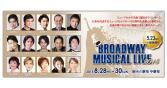 ブロードウェイ・ミュージカルライブ2015