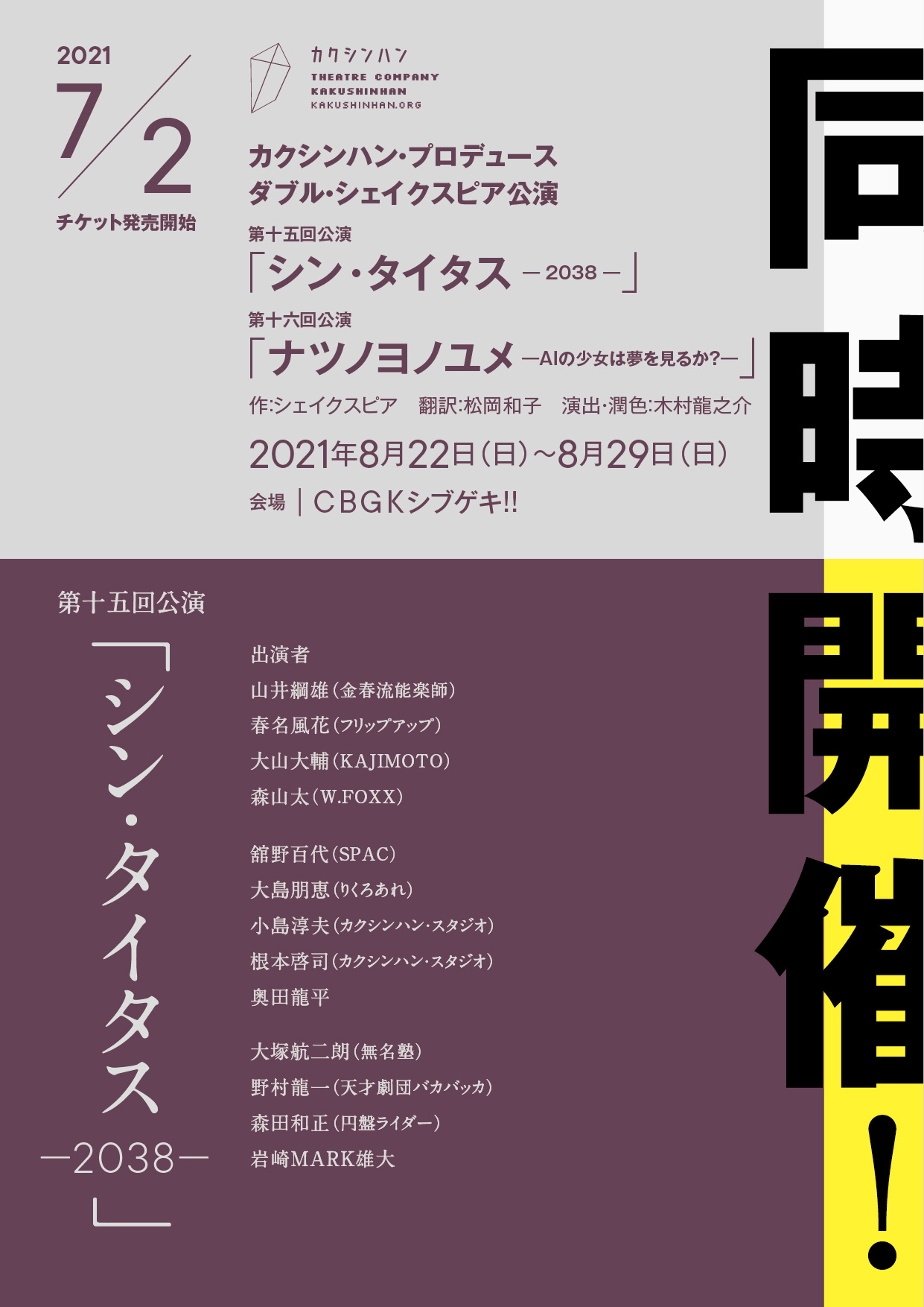 ◎仮チラシ_シン・タイタス.jpg